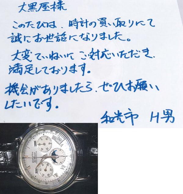 埼玉県和光市 H様 男性 腕時計 ゼニス クロノマスター Tムーンフェイズ