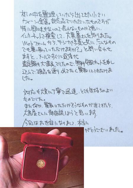 神奈川県横浜市 A様 男性 地金 記念金貨 ウィーン金貨