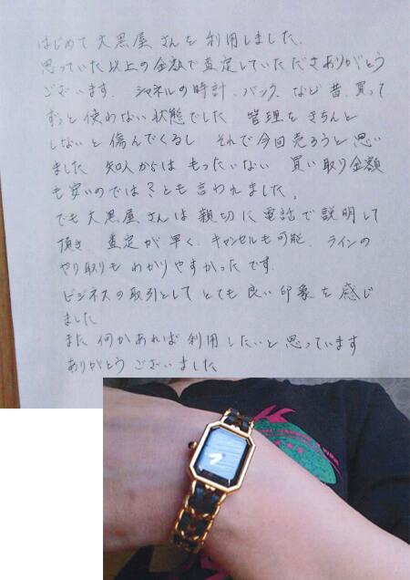 神奈川県川崎市 O様 女性 腕時計 シャネル プルミエール  バッグ ルイ・ヴィトン モノグラム トロカデロ M51274