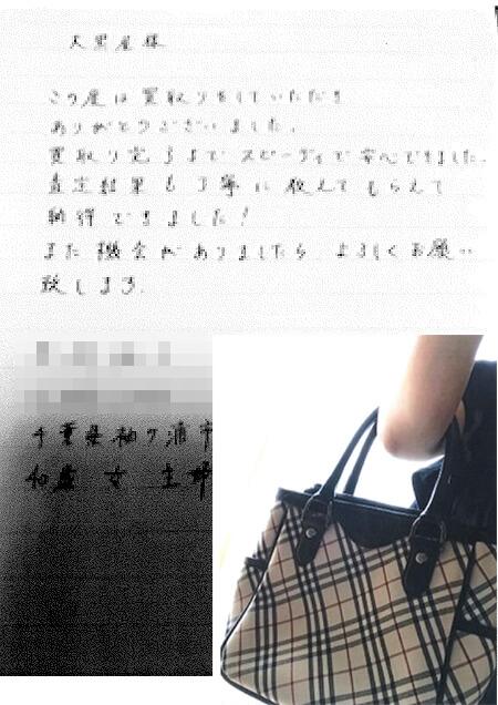 千葉県袖ケ浦市 K様 女性 バッグ コーチ バッグ