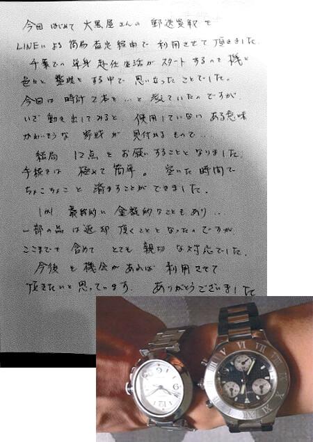 東京都練馬区 N様 男性 腕時計 カルティエ クロノスカフ・パシャC 35mm スモールデイト