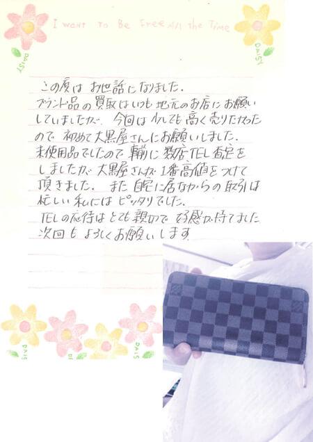 奈良県生駒市 H様 女性 財布 ルイ・ヴィトン ダミエ ジッピーウォレット N60015