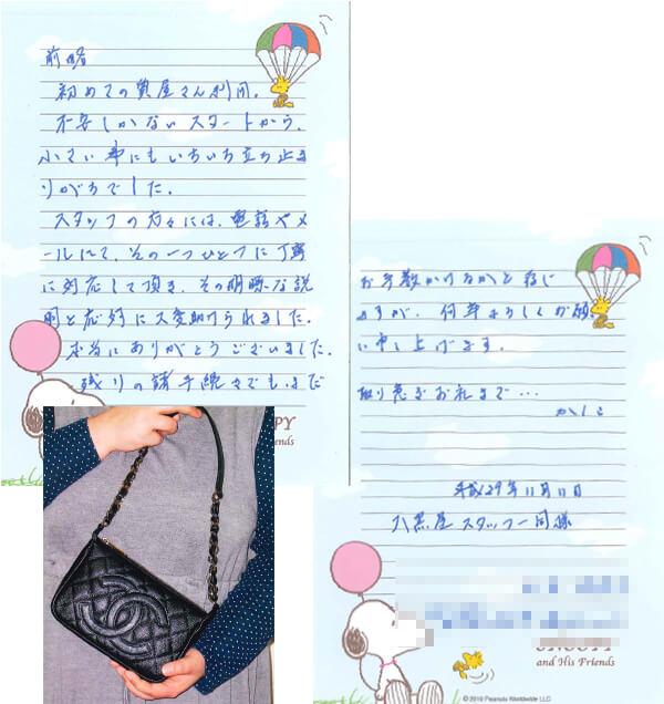 岩手県花巻市 S様 女性 バッグ シャネル チェーンバッグ