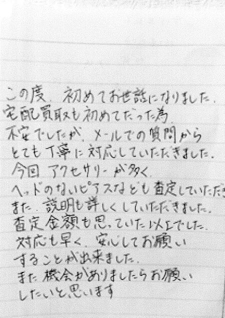 埼玉県川口市 H様 女性 地金 金 K22 クルーガー金貨