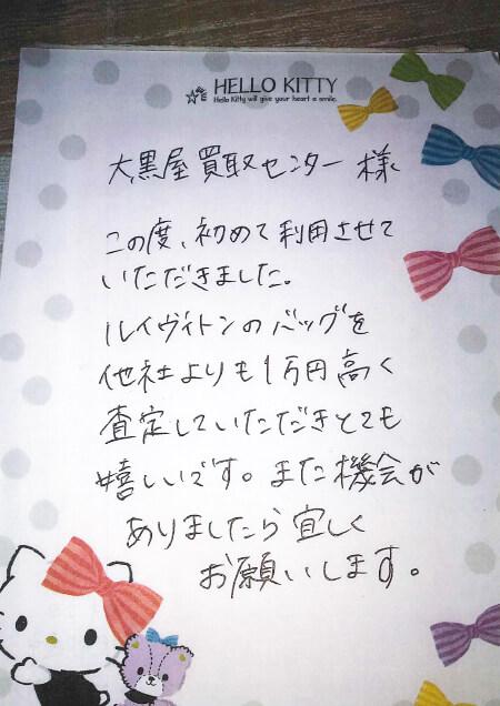 埼玉県朝霞市 S様 女性 バッグ ルイ・ヴィトン モノグラム ティヴォリPM M40143