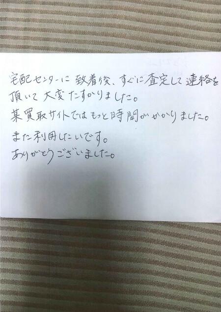 埼玉県富士見市 K様 女性 地金 金 K18 ネックレス