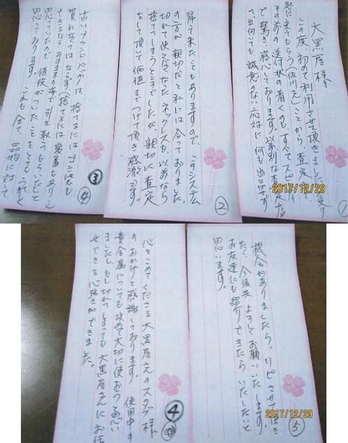 新潟県新潟市 K様 女性 地金 金 K18 ネックレストップ