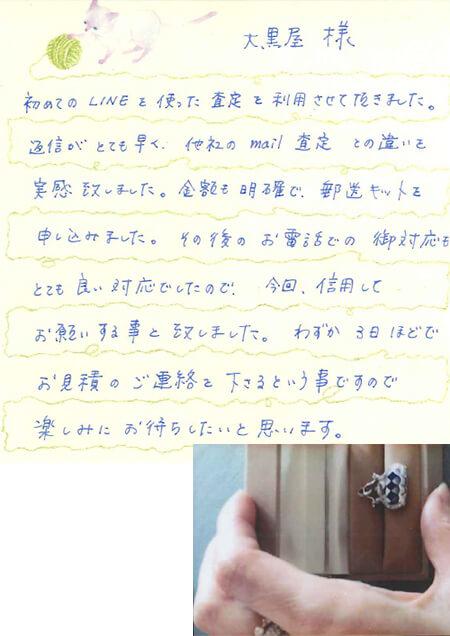 神奈川県横浜市 S様 女性 地金 金 ダイヤモンド K18 ネックレストップ