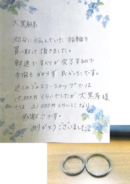神奈川県川崎市 M様 女性 金・プラチナ リング K18 Pt900