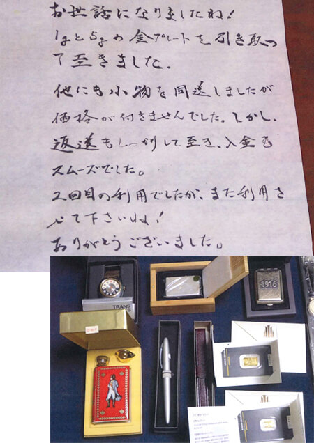 神奈川県川崎市 T様 男性 地金 金 インゴット 記念金貨