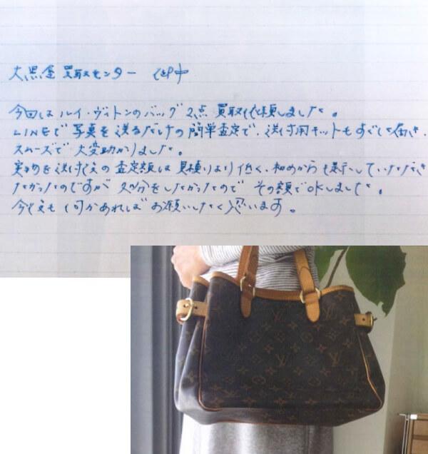 大阪府大阪市 S様 女性 バッグ ルイ・ヴィトン バティニョール オリゾンタル M51154