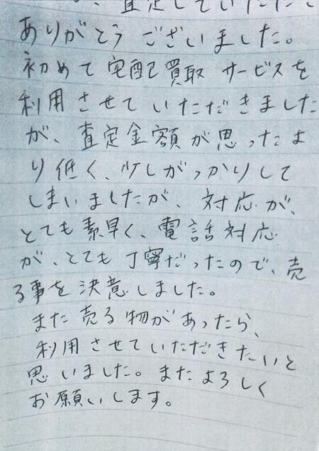 長野県上田市 N様 女性 財布 ルイ・ヴィトン モノグラム ポルトフォイユ・クレマンス M61298