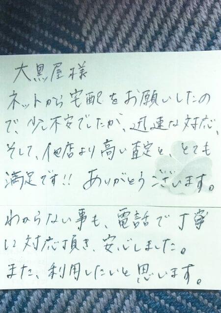 長野県須坂市 K様 女性 地金 貴金属 ダイヤ プラチナ