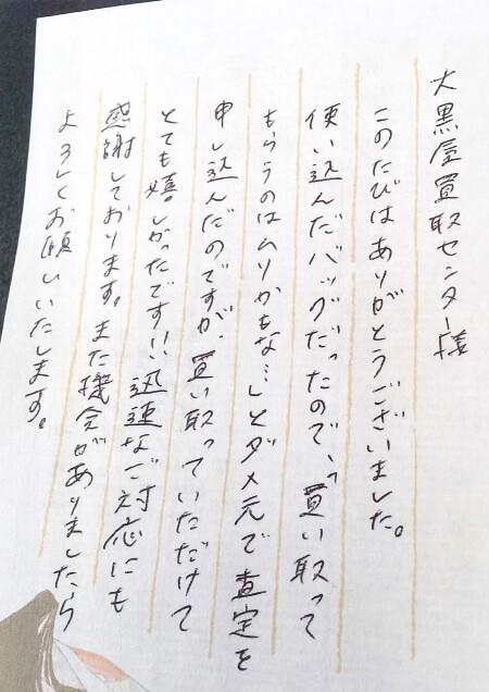 東京都中央区 H様 女性 バッグ エルメス エールライントート