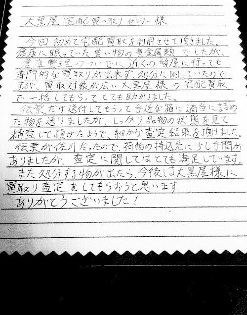 東京都日野市 K様 男性 ジュエリー エルメス リング