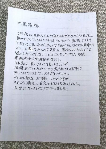 北海道札幌市 N様 女性 時計 ティファニー アトラス