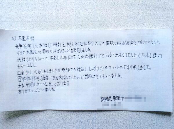 愛媛県東温市 H様 男性 腕時計 ロレックス エクスプローラーII  16570黒