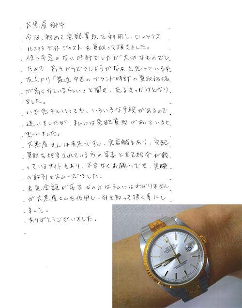 東京都多摩市 N様 男性 腕時計 ロレックス デイトジャスト 16233