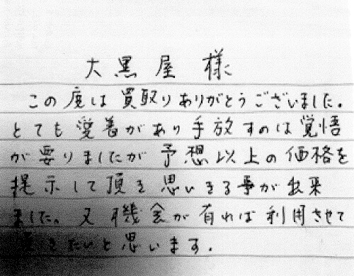 兵庫県明石市 Y様 女性 時計 ロレックス デイトジャスト 79173