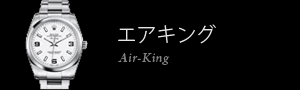 エアキング