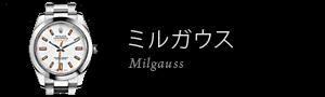 ミルガウス