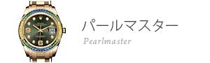 パールマスター