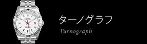 ターノグラフ