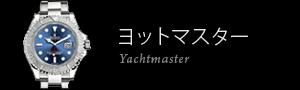 ヨットマスター