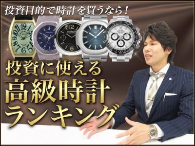 投資に使える高級時計ランキング