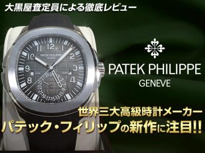 世界三大高級時計メーカー パテック・フィリップの新作に注目!