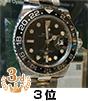 GMTマスター 116710 LN