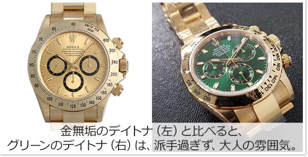 金無垢のデイトナ(左)と比べると、グリーンのデイトナ(右)は、派手過ぎず、大人の雰囲気。