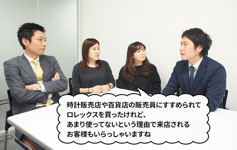 宮崎:時計販売店や百貨店の販売員にすすめられてロレックスを買ったけれど、あまり使ってないという理由で来店されるお客様もいらっしゃいますね。