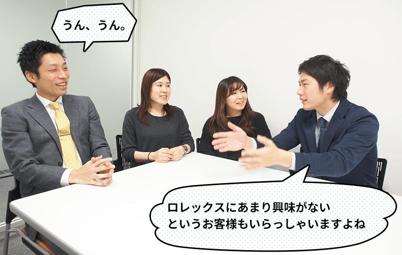 堀井:そもそもロレックスにまったく興味がない人というお客様もいらっしゃいますよね。