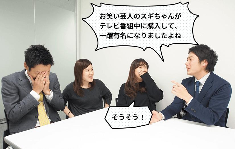 堀井:お笑い芸人のスギちゃんがテレビ番組中に購入して、一躍有名になりましたよね。 宮崎:そうそう !