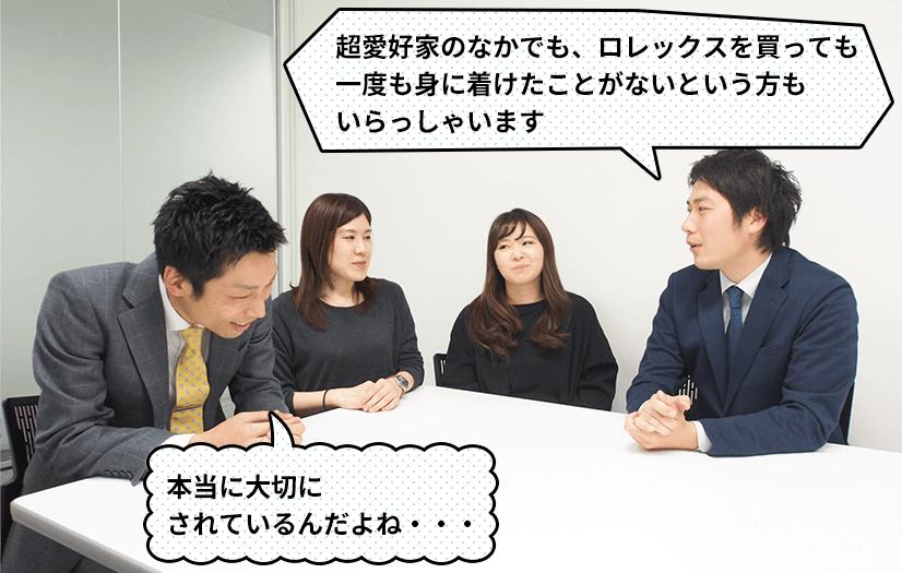 堀井:超愛好家のなかでも、ロレックスを買っても一度も身に着けたことがないという方もいらっしゃいます。中村:本当に大切にされているんだよね・・・。