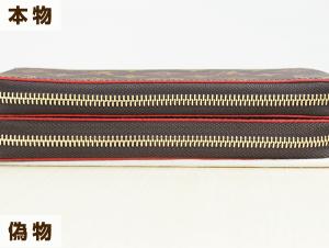偽物と本物の財布のコバ(木端)処理比較