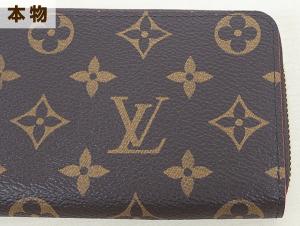 本物の財布上部モノグラムのプリント