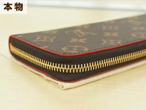 本物の財布を側面から見る