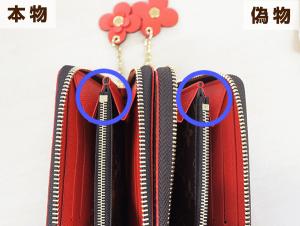 偽物と本物の財布の中身ファスナーエンド比較
