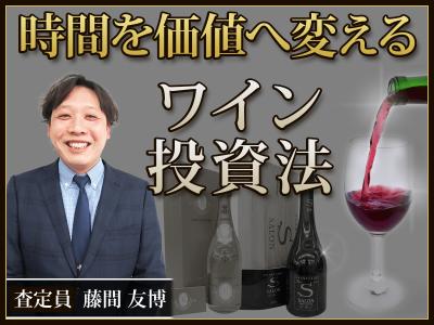 時間を価値へ変えるワイン投資法