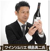 ワインソムリエ 横島真二さん