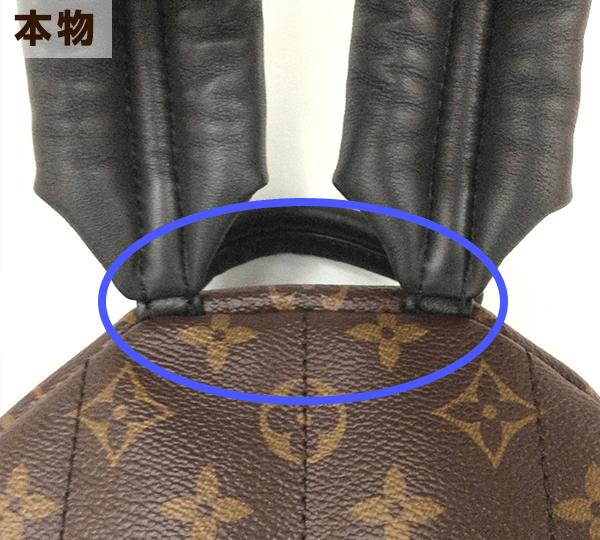 ショルダーストラップの裏側の縫い目-本物