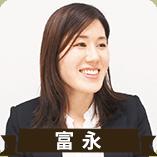 staff2-tominaga