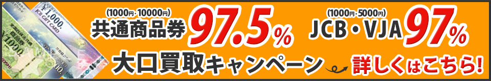 共通商品券/JCB/VJA大口買取キャンペーン
