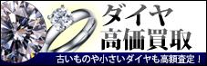 ダイヤモンド買取サイト