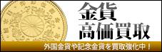 金貨買取サイト