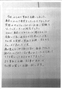 千葉県浦安市 女性 K様 バッグ シャネル カンボンライン スモールポシェット A25177