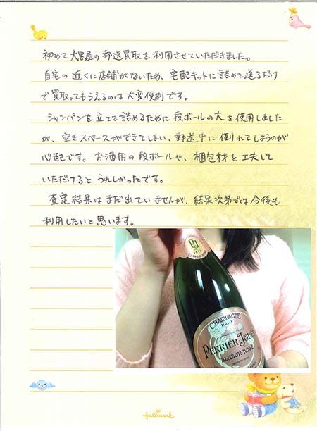 東京都練馬区 女性 お酒 シャンパン ペリエジュエ ブラゾンロゼ