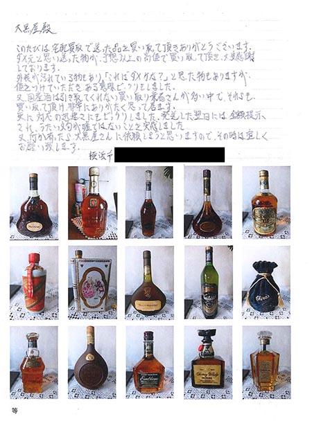 神奈川県横浜市 男性 お酒 ブランデー ヘネシーXO